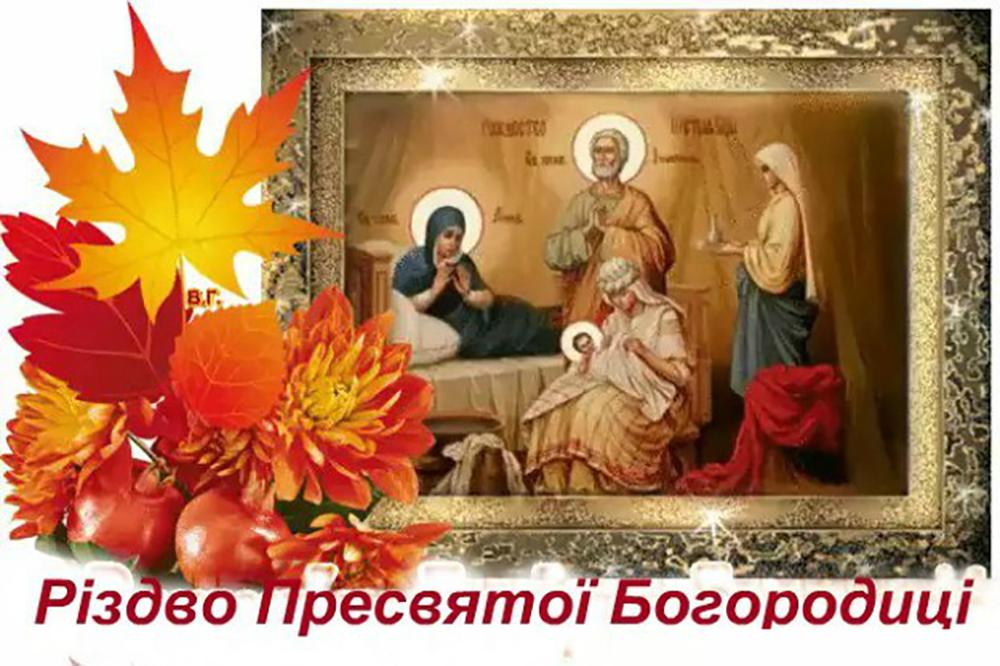Картинки по запросу зі святом Різдва Пресвятої Богородиці!