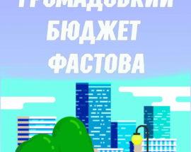Голосуйте за проекти Громадського бюджету Фастова!