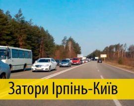 Пробки дтп Ирпень Киев
