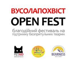 Фестиваль тварин Ірпінь