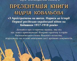 У Василькові презентуватимуть історичну книгу Андрія Ковальова