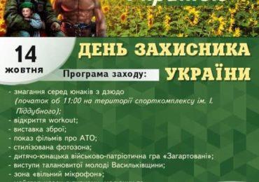Калинівка запрошує на фестиваль «Об'єднані Україною»