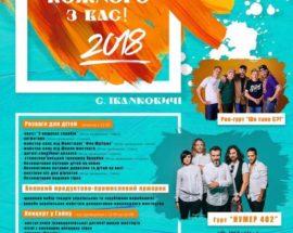 Шоу-концерт, розваги, ярмарок плануються на День села Іванковичі