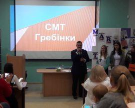 Гребінківці взяли участь у стратегічній сесії Бізнес-Місто-Бренд