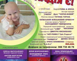 Один куплений квиток на концерт може врятувати життя дитині