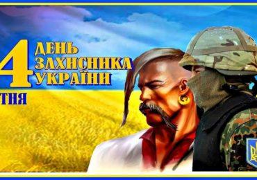 Фастів відзначить День захисника України та День Українського козацтва (програма заходів)