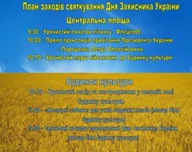 14 жовтня у Василькові заплановано низку заходів