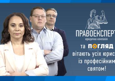 День юриста ПравоЕксперт