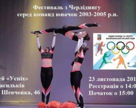 У Василькові проведуть фестиваль із чирлідингу