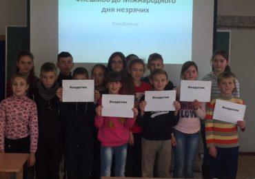 Васильківські школярі взяли участь у флешмобі з нагоди Міжнародного дня незрячих