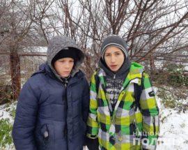 Підлітків-утікачів поліція знайшла на Васильківщині