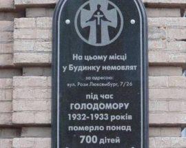 Запоріжжя меморіальна дошка голодомор