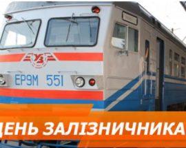 День залізничника, день железнодорожника
