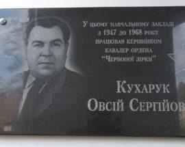 В Ірпені увічнили пам'ять директора гірничо-паливного технікуму Овсія Кухарука — одного з тих, хто заклав фундамент сучасного фіскального університету