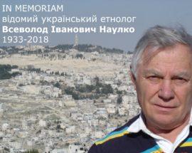 Всеволод Іванович Наулко, відомий український вчений-етнолог, археознавець, педагог