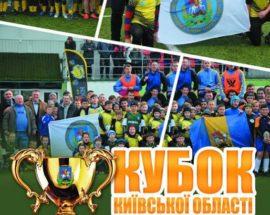 Регбійне протистояння: в Ірпені проводитимуться кубкові змагання Київської області серед дітей та дорослих