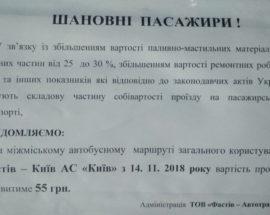 У Фастові подорожчав проїзд маршруткою до Києва, по місту проїзд поки не дорожчатиме
