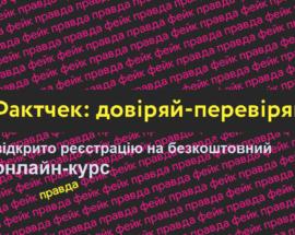 постер онлайн-курсу «Фактчек: довіряй-перевіряй»