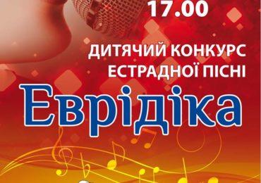 Дитячий співочий конкурс «Еврідіка» проходитиме у Білій Церкві