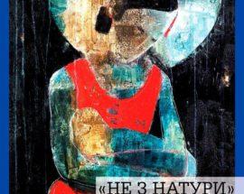 Нестандартну виставку створив художник-білоцерківець Sasha Bob
