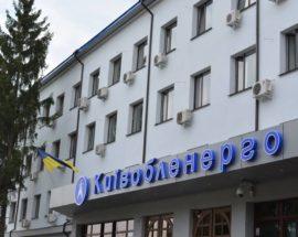 """""""Київобленерго"""" спростовує побиття пенсіонера з Броварів: """"Матеріал замовний і недостовірний..."""""""