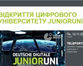 німецько-український цифровий університет