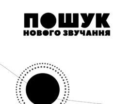 Вокальні таланти шукатимуть на Васильківщині