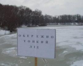 Обережно: лід ще тонкий!