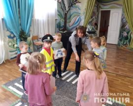 Вчитися ніколи не рано: васильківські поліцейські навчали правилам безпеки дошкільнят