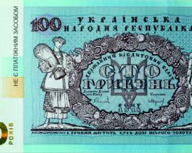 Побачить світ нова сувенірна банкнота «Сто гривень»
