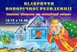 Невдовзі у Калинівці на Васильківщині запрацює резиденція Святого Миколая