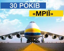21 грудня виповнюється 30 років від дня першого польотунайбільшого в світі транспортного літака Ан-225 «Мрія»