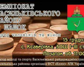 У Ксаверівці пройде чемпіонат Васильківського району з шашок