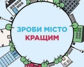 Жителів Василькова запрошують в Експертну групу з Громадського бюджету
