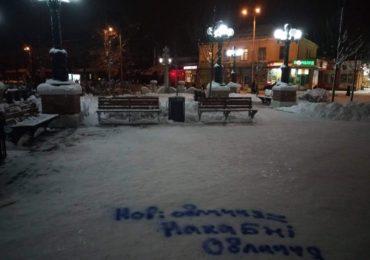 """""""Фарбовий"""" протест на снігу: в Ірпені з'явилися написи проти свавілля представників партії """"Нові обличчя"""""""