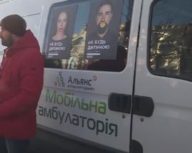 У Києві пройшла акція до Дня боротьби зі СНІДом