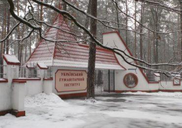 Звинувачення у хабарництві керівництва Українського гуманітарного інституту, що знаходиться у Бучі, виявилося вигадкою деяких ЗМІ