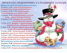 Вистави, концерти, мюзикли...Програма новорічних заходів у Василькові