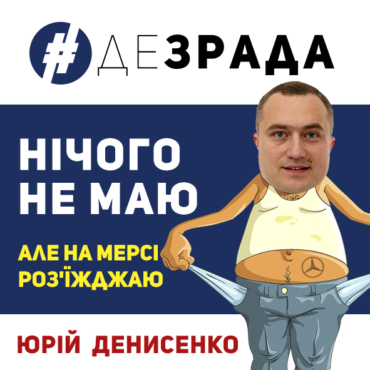 Екс-заступник губернатора Київщини Юрій Денисенко — безхатченко, без копійки за душею.