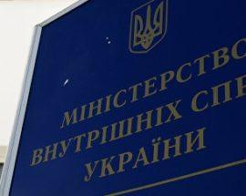 Створено оперативний штаб та переведено на посилений варіант несення служби підрозділи МВС