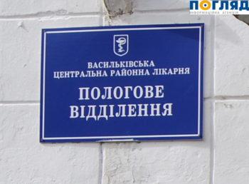 У Василькові все частіше використовується послуга партнерських пологів - новонароджені, Медицина, Діти, Васильків, Батьки - 000DSC 9665 350x258