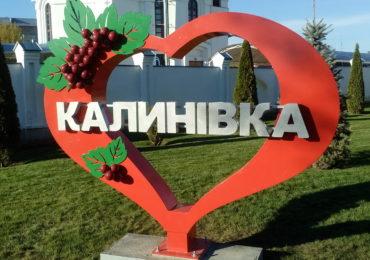 У Калинівську ОТГ на Васильківщині увійдуть 8 сіл