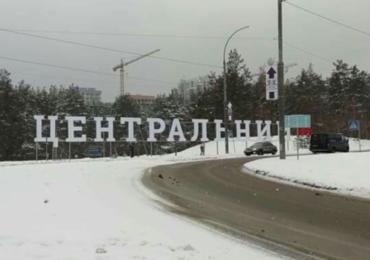 """Петиція проти реклами «ЖК """"Центральний""""» в Ірпені вже набрала 305 голосів"""