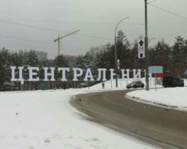 В Ірпені вимагають прибрати рекламу одного з житлових комплексів, розміщену біля дороги