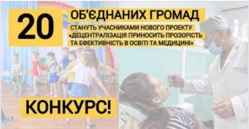 Прагнете прозорості та ефективності в освіті й медицині? Беріть участь у новому проекті - Україна, прозорість, проект, ОТГ, Освіта, Медицина, Кошти, конкурс, децентралізація, громади - 32 1 350x182