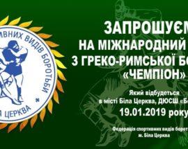В Білій Церкві пройде міжнародний турнір з греко-римської боротьби