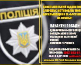 У Василькові молодь запрошують на роботу до поліції