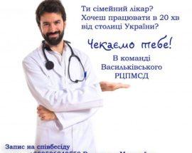 У Васильківському районі запрошують на роботу сімейних лікарів