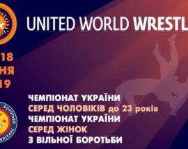Представники Київщини переможці та призери Чемпіонату України з вільної боротьби