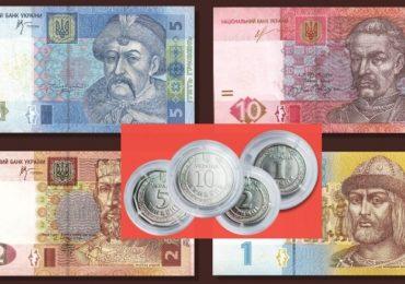В Україні більше не випускатимуть купюри номіналом 1, 2, 5 і 10 грн